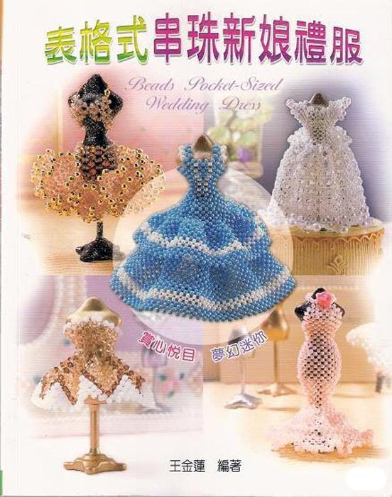 Бисерные мини платья. Бисероплетение