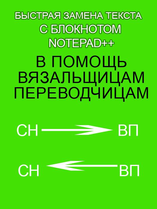 В помощь вязальщицам-переводчицам